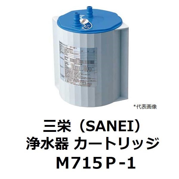 三栄(SANEI)浄水器 カートリッジM715P-1【後払い不可】