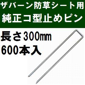 ザバーン防草シート専用 P-300-600 純正品 コ型止めピン 長さ300mm 600本入 (コ形ピン コの字釘)