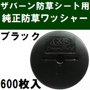 ザバーン防草シート専用 WS-BL600 純正品 防草ワッシャー ブラック(黒) 600枚入