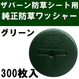 ザバーン防草シート専用 WS-GR300 純正品 防草ワッシャー グリーン(緑) 300枚入