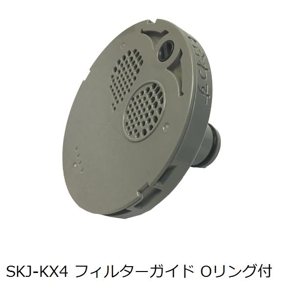 【フィルターガイド形状、寸法の掲載ございます】 浴室給水給湯関連 フィルターガイド SKJ-KX4 (浴槽内側の部品)