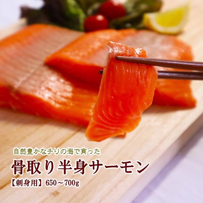 脂のりの良い 寿司タネやお刺身に最適な身のしまったトラウト サーモントラウト お刺身OK フィーレ 骨取り 皮無し サーモン 年間定番 半身 おトク チリ産