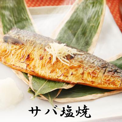 サバ塩焼<1切×2パック入>[ 煮魚 魚 惣菜 さば 鯖 おかず 冷凍食品 真空パック ]