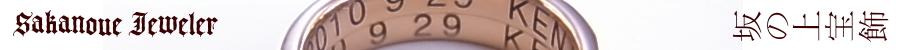 坂の上宝飾:ペアリングとペアネックレスを販売しているお店です。