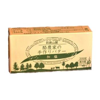 『4年保証』 生乳のみで造られたバター 飛騨牛乳 鈴鹿山麓 酪農家の手作りバター 200g 爆売り