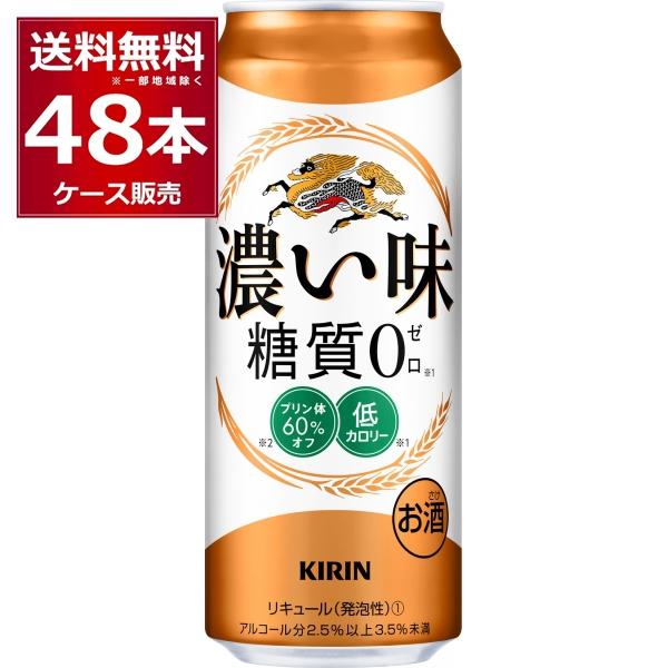 キリン 濃い味 糖質ゼロ 送料無料※一部地域は除く 2ケース 500ml×48本 定番から日本未入荷 超特価