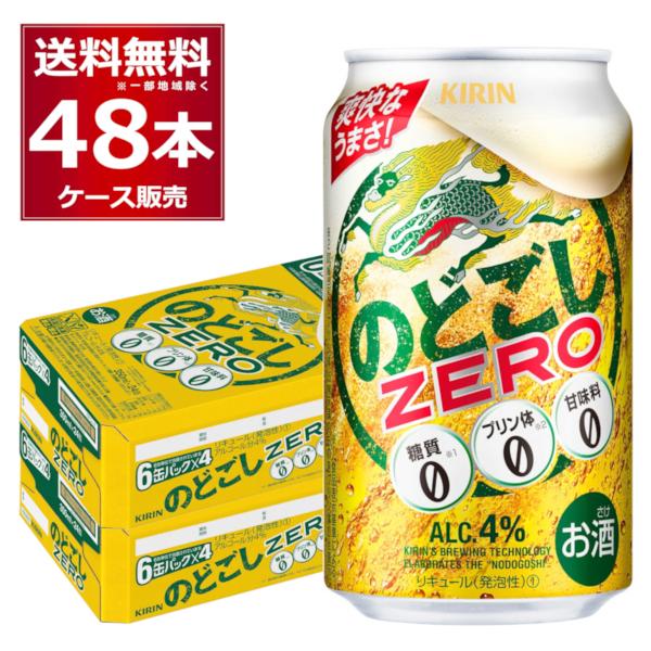 キリン のどごし ZERO ゼロ 350ml×48本(2ケース)【送料無料※一部地域は除く】