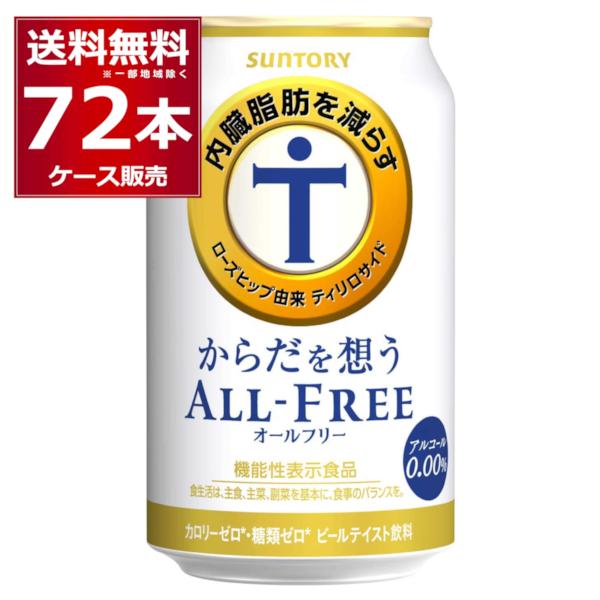 お気に入 日本最大級の品揃え サントリー からだを想うオールフリー 350ml×72本 送料無料※一部地域は除く 3ケース