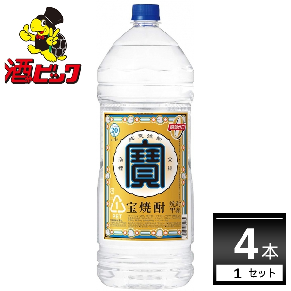 特価品コーナー☆ 宝焼酎 20度 4000ml×4本 5%OFF 1ケース 送料無料※一部地域は除く