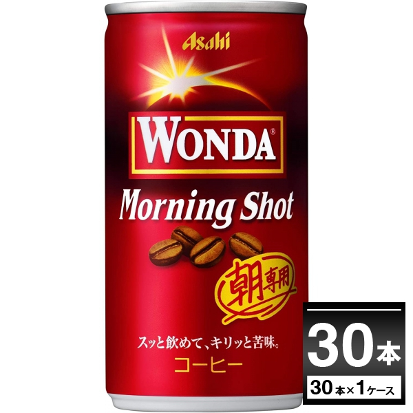 アサヒ ワンダ WONDA モーニングショット 185ml×30本 奉呈 1ケース 送料無料※一部地域は除く 超歓迎された