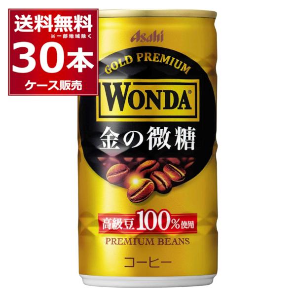 商品追加値下げ在庫復活 アサヒ ワンダ WONDA 2020新作 金の微糖 送料無料※一部地域は除く 1ケース 185ml×30本