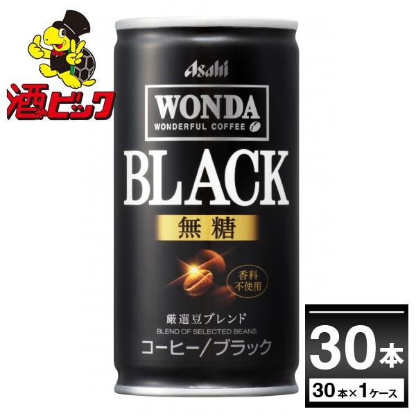 お買い得 アサヒ ワンダ WONDA 即納最大半額 ブラック 185ml×30本 送料無料※一部地域は除く 1ケース
