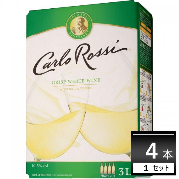 カルロ ロッシ ホワイト バッグ イン ボックス 箱ワイン BOX 3L×4箱 カルロロッシ【送料無料※一部地域は除く】