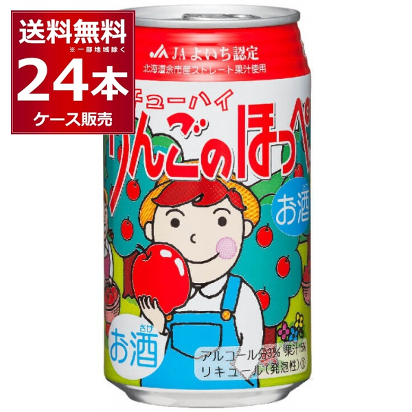 取り寄せ品のためメーカー在庫次第となります 実物 北海道麦酒 余市りんごのほっぺチュ-ハイ 1ケース 送料無料※一部地域は除く 休日 350ml×24本