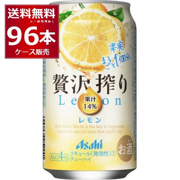 人気ショップが最安値挑戦 アサヒ 正規逆輸入品 贅沢搾り レモン 350ml×96本 4ケース 送料無料※一部地域は除く