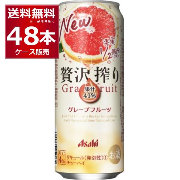 【キャッシュレス5%還元対象】贅沢搾り グレープフルーツ500ml×2ケース(48本)【送料無料※一部地域は除く】