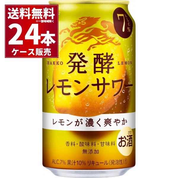 発酵レモン果汁使用 新品 香料無添加 激安 キリン 発酵レモンサワー 送料無料※一部地域は除く 1ケース 350ml×24本