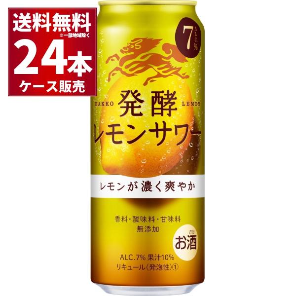 発酵レモン果汁使用 香料無添加 交換無料 セール特価品 キリン 発酵レモンサワー 1ケース 送料無料※一部地域は除く 500ml×24本