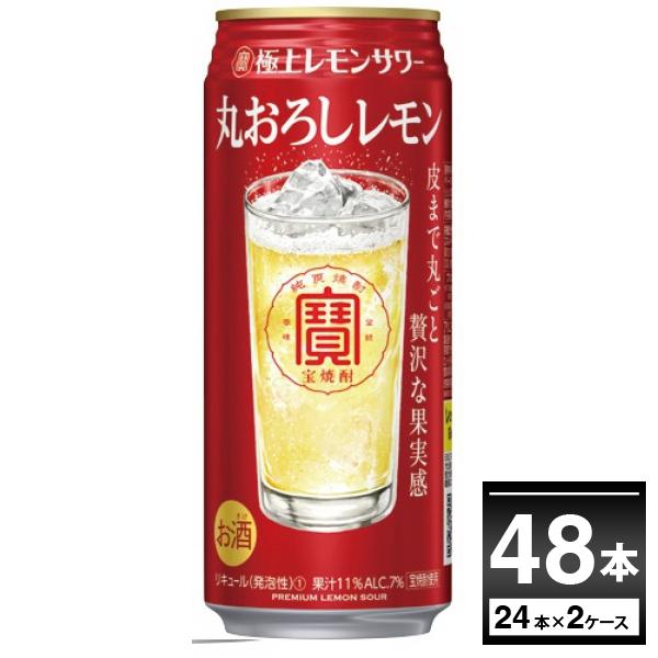 宝酒造 祝日 寶 極上レモンサワー ストア 丸おろしレモン 送料無料※一部地域は除く 500ml×48本 2ケース