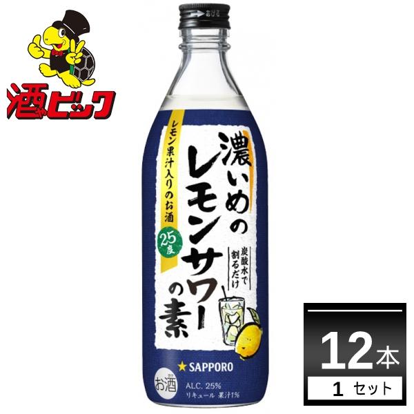 サッポロ 在庫一掃 卸売り 濃いめのレモンサワーの素 500ml×12本 送料無料※一部地域は除く