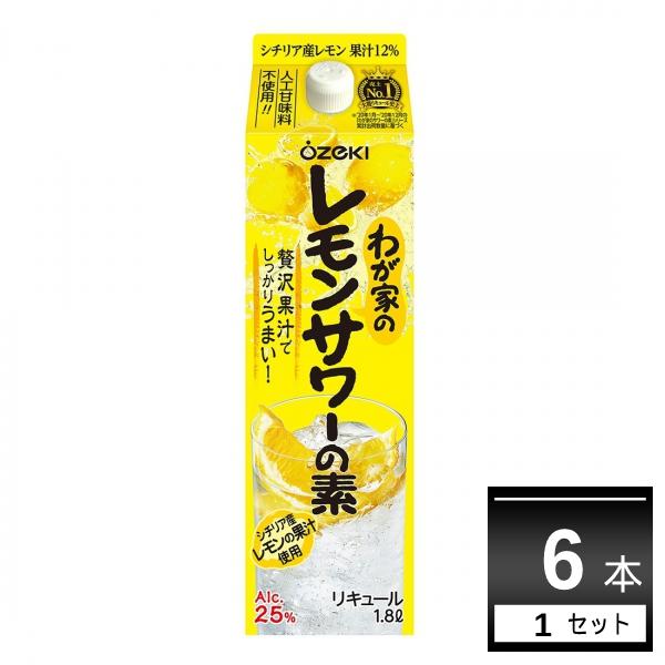 大関 わが家のレモンサワーの素 1800ml×6本 デポー 1ケース 訳あり商品 送料無料※一部地域は除く