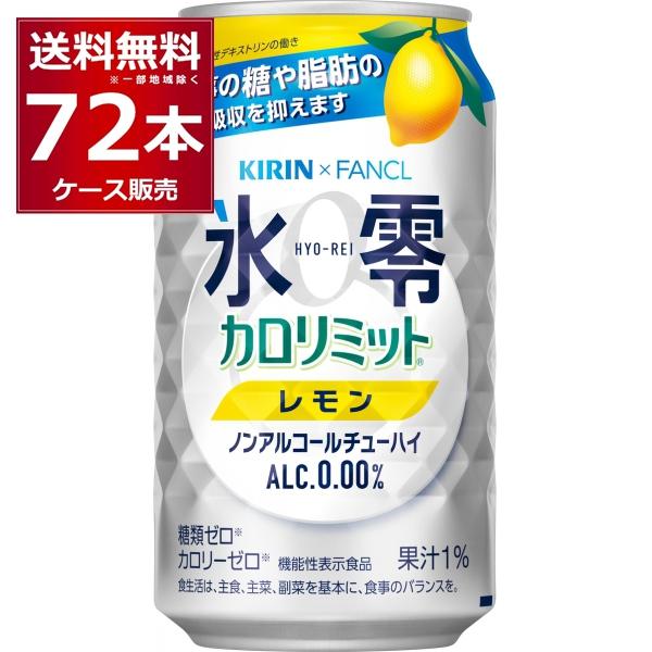 キリン 氷零 カロリミット レモン セール特価 3ケース 送料無料※一部地域は除く 350ml×72本 誕生日プレゼント