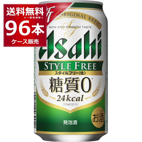 アサヒ スタイルフリー 350ml×96本(4ケース)【送料無料※一部地域は除く】