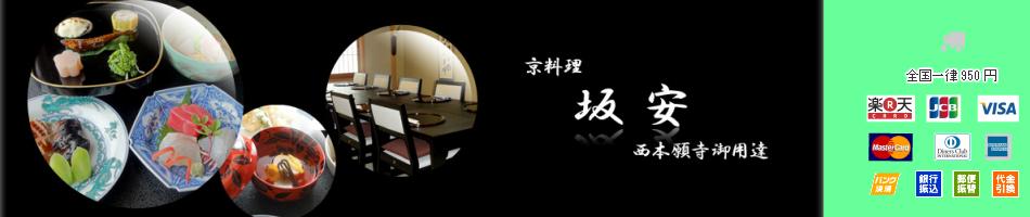 京料理 坂安【西本願寺御用達】:京料理の店舗で人気のメニューの中から厳選して販売しております。