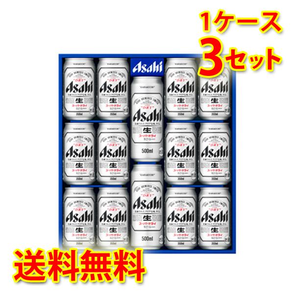 2020 アサヒビール ビール 無料サンプルOK ギフトセット ギフト ビールギフト アサヒ スーパードライ 缶ビールセット 送料無料 お歳暮 1ケース3個入り 沖縄は送料1000円 クール便は+700円 北海道 税込 お中元 AG-35