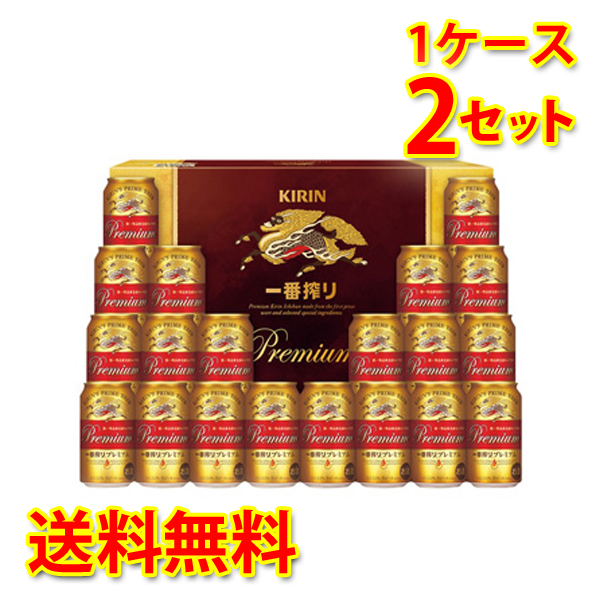 2020 キリンビール ビール ギフトセット ギフト ビールギフト キリン ランキングTOP5 一番搾りプレミアム ビールセット 1ケース2個入り 送料無料 お歳暮 クール便は+700円 K-PI5 北海道 沖縄は送料1000円 お中元 売却