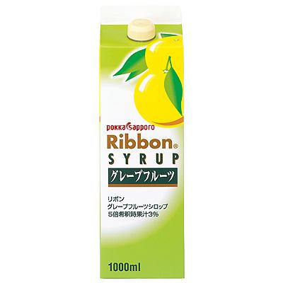 リボン グレープフルーツ シロップ 1L パック 5倍希釈用 【ラッキーシール対応】