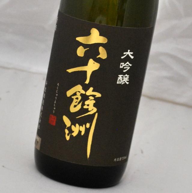 並行輸入品 六十餘洲 大吟醸 今里酒造 720ml 本日の目玉 sake 長崎県 日本酒