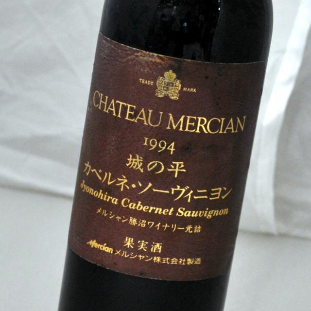 城の平カベルネ 上品 ソーヴィニヨン 日本 1994 山梨県 ラベル不良シャトーメルシャン赤ワイン