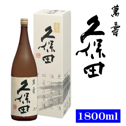 久保田 純米大吟醸 萬寿1800ml