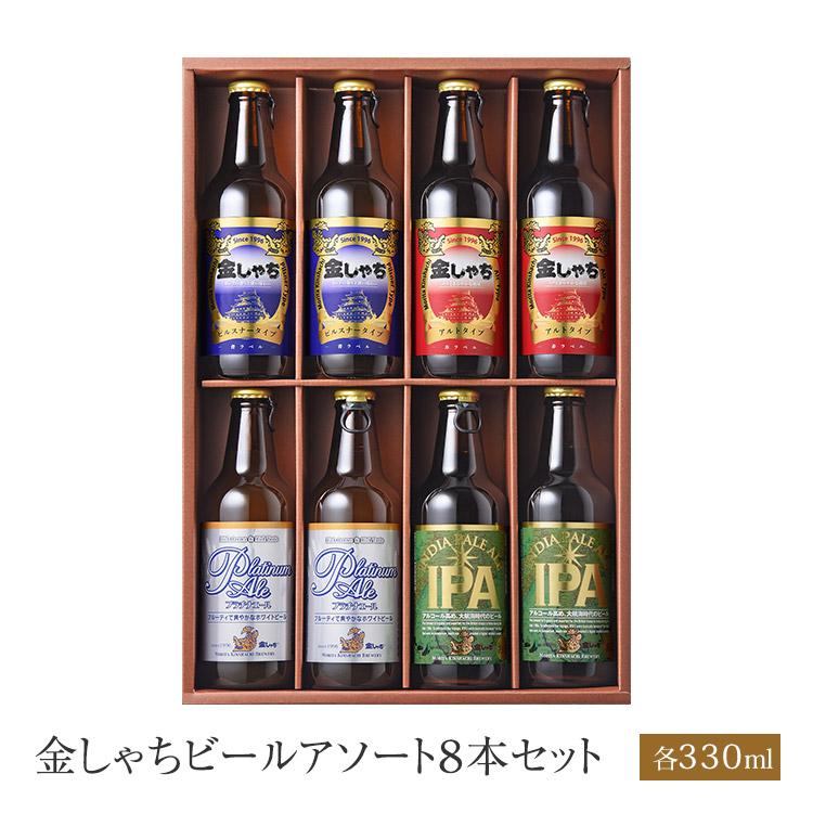 【送料無料】金しゃちビールアソート8本セット赤ラベル・青ラベル・IPA・プラチナエールクラフトビール【同梱不可】
