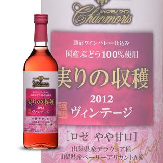 【 12本セット】シャンモリ ヴィンテージ実りの収穫 ロゼワイン720ml×12本