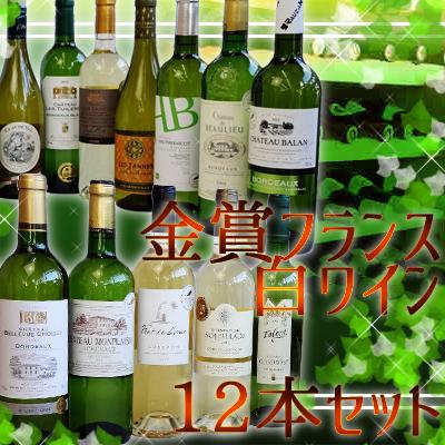 セレクション 金賞受賞酒 フランスワイン 白ワイン 12本セット 750ml×12本