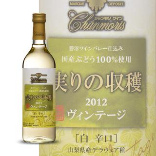 【 12本セット】シャンモリ ヴィンテージ実りの収穫2018 白ワイン辛口720ml×12本