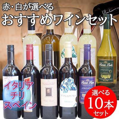 贈り物ギフトセット包装 熨斗 メッセージカード無料 2セットワインセット セレクション ワイン おすすめ赤ワイン、白ワイン(チリ2本、イタリア2本、スペイン)5本×2セット 計750ml×5本×4ケース