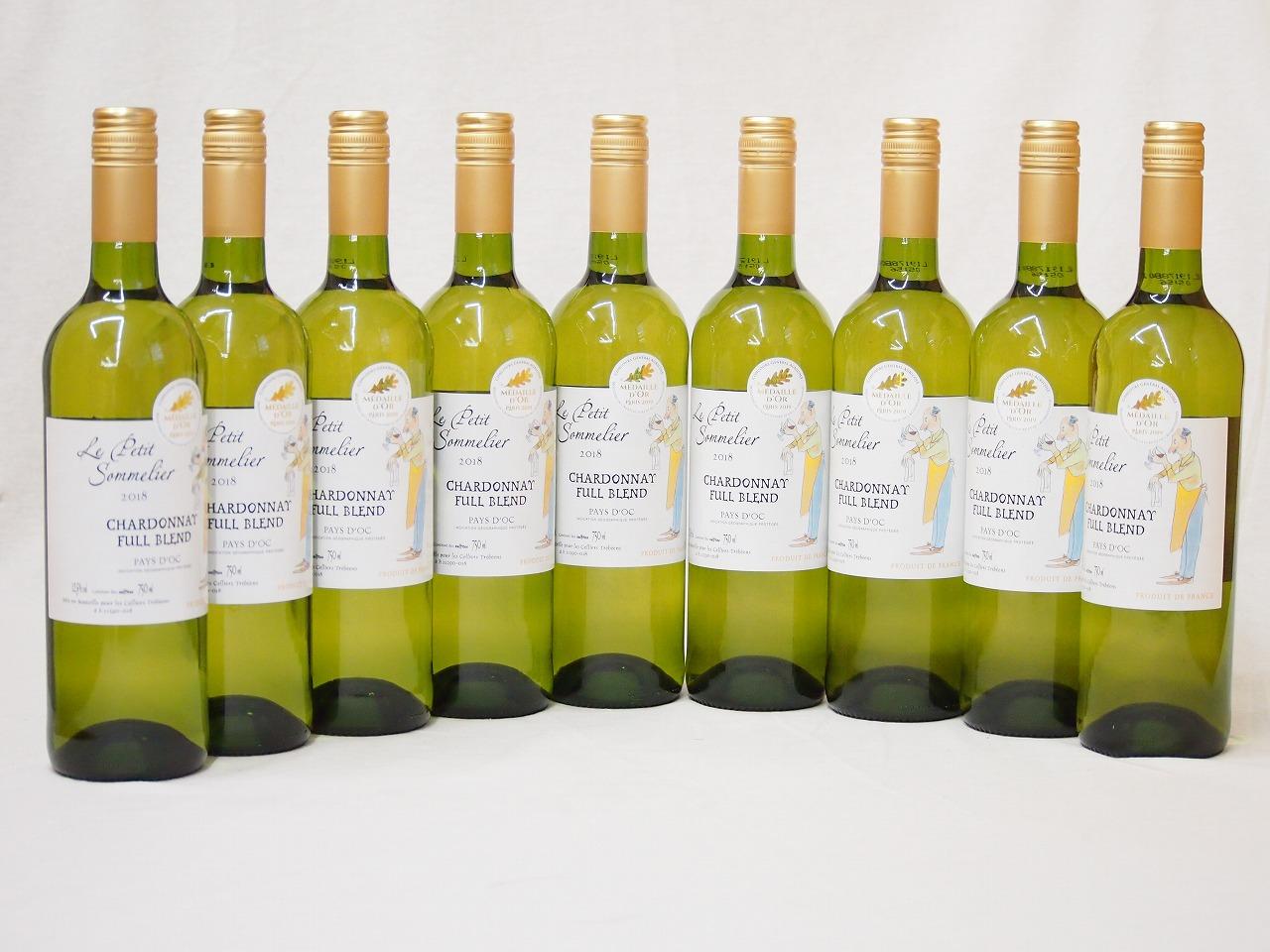 10本セットフランス金賞白ワイン ル プティソムリエシャルドネ2018年 やや辛口 750ml×10本