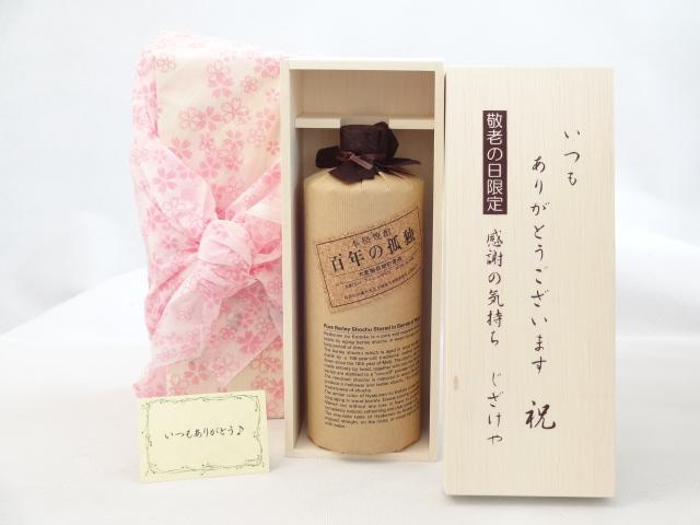 敬老の日 焼酎セット いつもありがとうございます感謝の気持ち木箱セット( 黒木本店 大麦製長期貯蔵酒 百年の孤独 720ml(宮崎県)) メッセージカード付