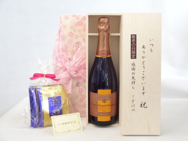 敬老の日 ギフトセット シャンパンセット いつもありがとうございます感謝の気持ち木箱セット 挽き立て珈琲(ドリップパック5パック)( ビンテージ2002年ヴーヴ・クリコ・ロゼ(フランス・泡・ロゼ)Vintage rose 2002 12度 750ml)メッセージカード付