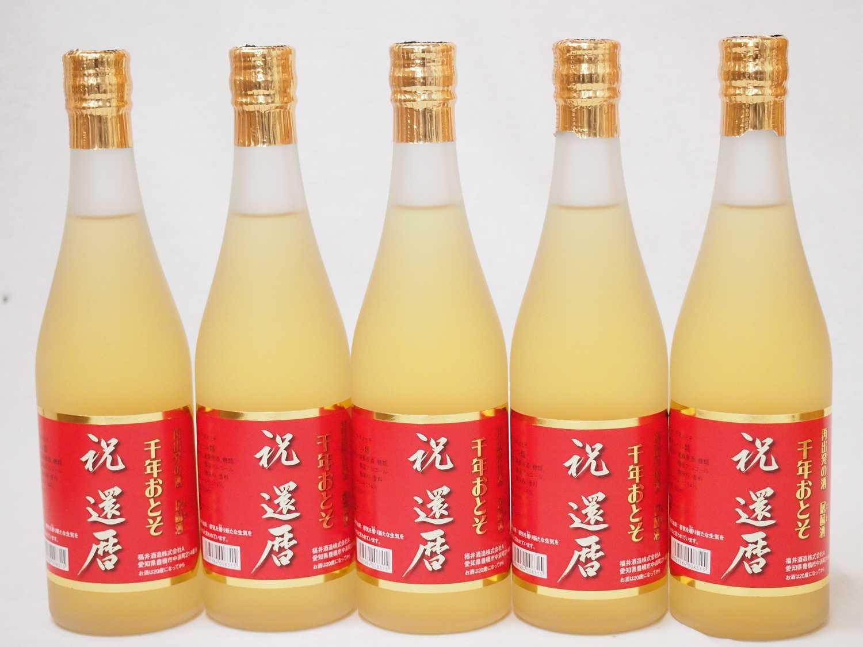 縁起酒 祝 還暦 千年おとそ 再出発の酒 本格屠蘇酒 福井酒造(愛知県) 500ml×5本
