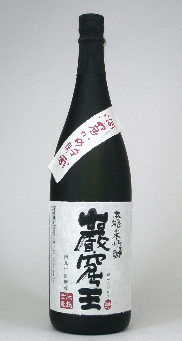 洞窟龜貯蔵本格米焼酎巌窟王(承擔癌鞋)1800ml