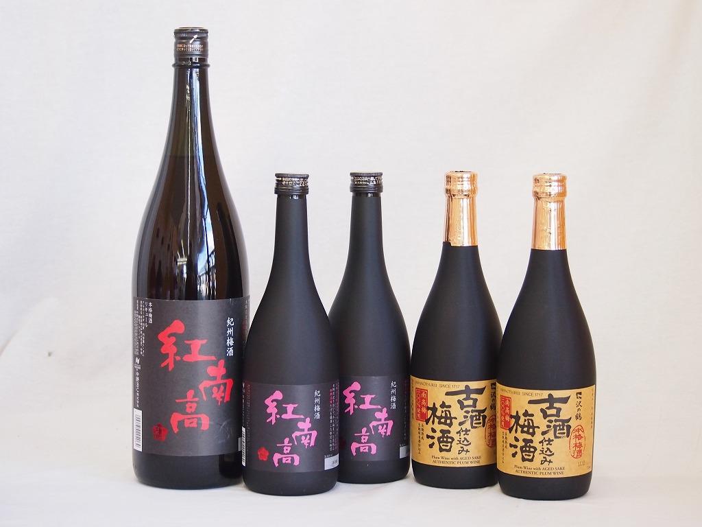 梅酒5本セット(古酒仕込み梅酒 紅南高梅酒20度(和歌山)) 720ml×4本 1800ml×1本