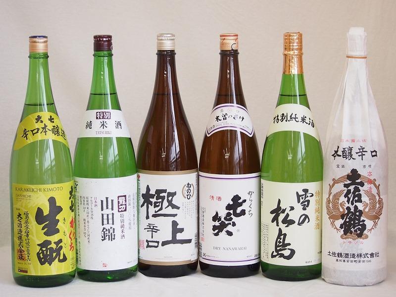 金賞受賞蔵 辛口日本酒6本セット 飲み比べ6本セット 1800ml×6本
