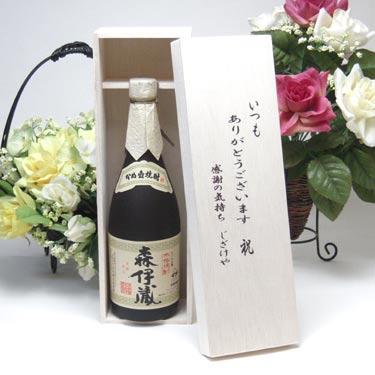 【贈り物限定】 芋焼酎の最高峰  森伊蔵酒造「森伊蔵」芋25度720ml  いつもありがとう木箱セット
