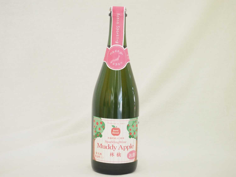 青森県産ふじりんご100%使用 林檎のスパークリングにごりワイン(やや甘口) マディアップルセミスィート 750ml×6本