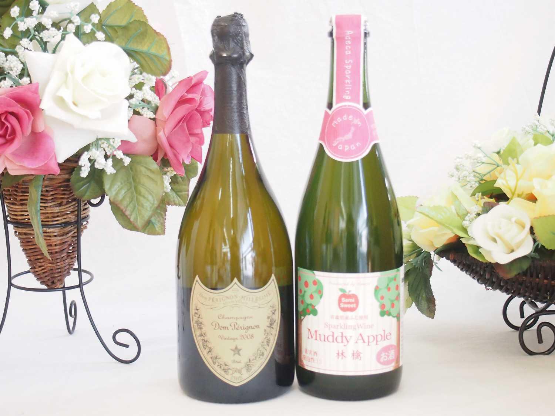 ドンペリと青森県産ふじ林檎(やや甘口)スパークリングワイン2本セット