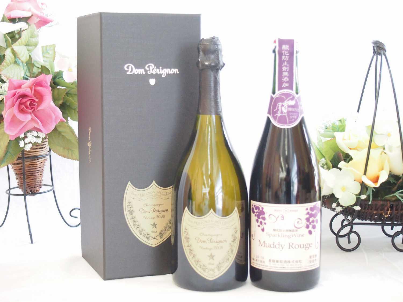 正規ドンペリとスパークリングワイン マディ ルージュ 2本セット